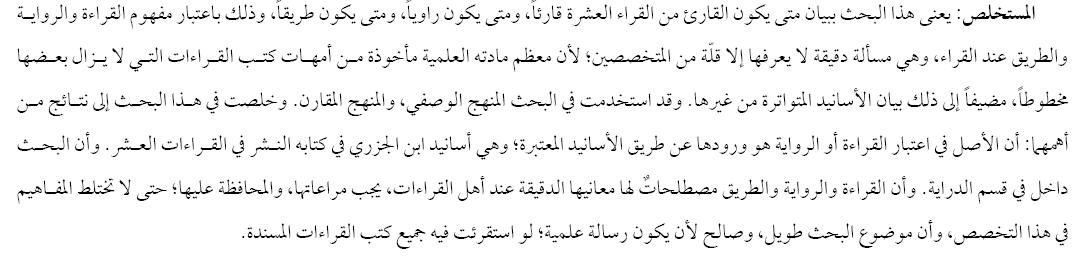 تاريخ القراء العشرة ورواتهم pdf